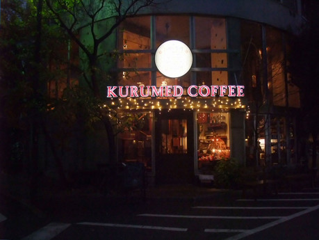 1512kurumed_coffee