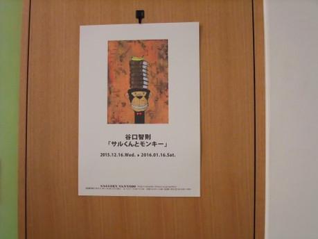 16sanyodo_01_2