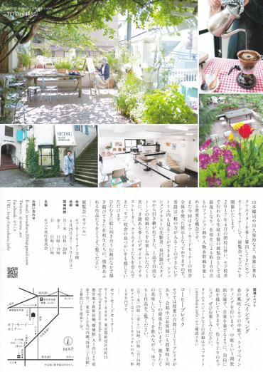 16setsuharu_01_2