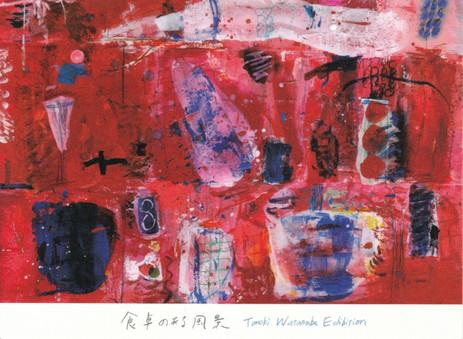 16tomoki_watanabe_exhibition