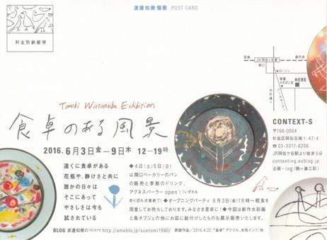 16tomoki_watanabe_exhibition_01_3