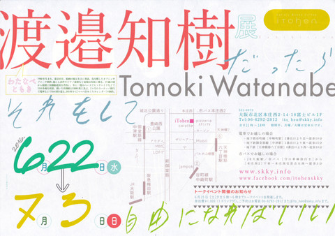 1606tomoki_watanabe_exhibition_2