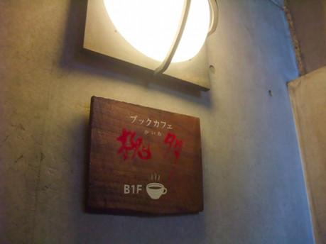 16bookcafe_kaita
