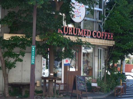 16kurumed_coffee_08_2