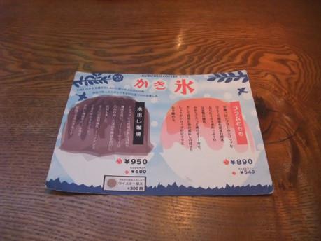 16kurumed_kakigoori_03