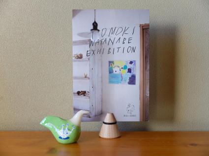 17tomoki_watanabe_exhibition