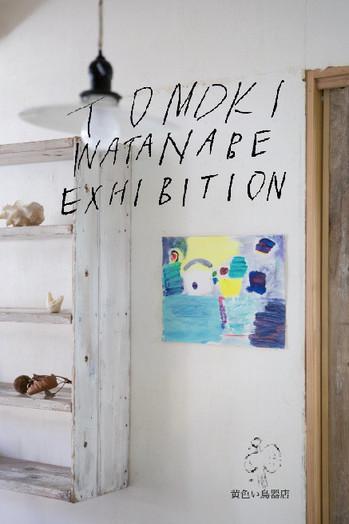 17tomoki_watanabe_exhibition_01_2