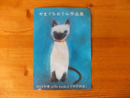 17megumi_yamaguchi06