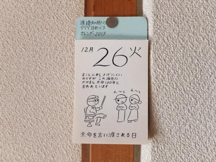 171226pepepe_himekuri