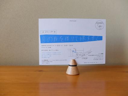 18tomoki_watanabe_exhibition01