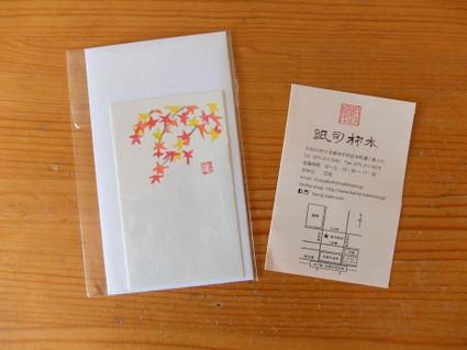 18kamiji_kakimoto
