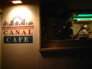 Canal_cafe