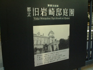 Kyuiwasakiteien