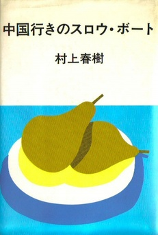 Murakami_haruki_2