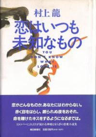 Murakami_ryu_3