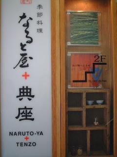 Narutoya_02_2