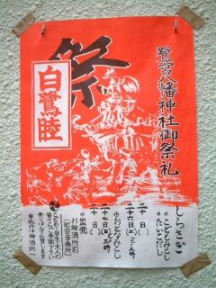 Omatsuri