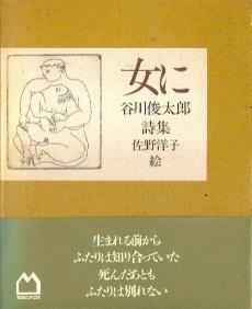 Tanikawa_shuntarou