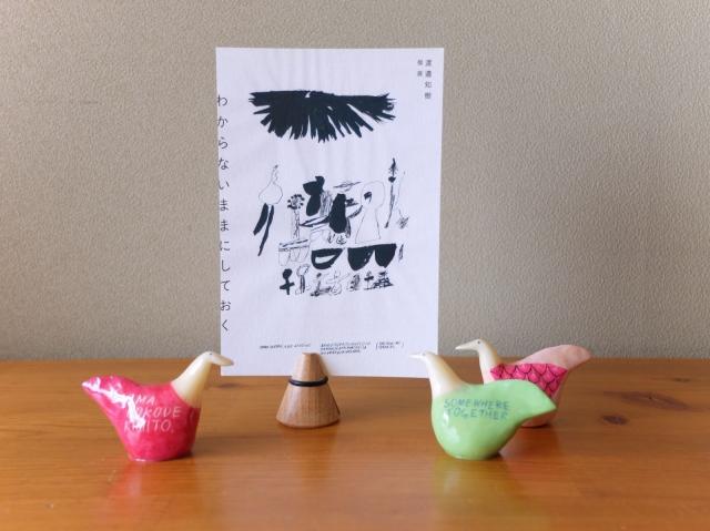 2011tomoki-watanabe-exhibition