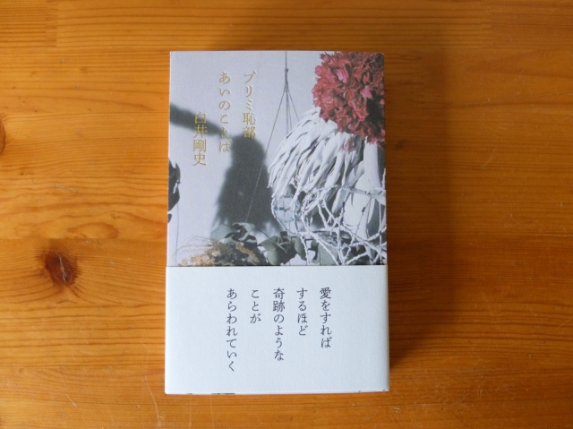 20purimichibu_ainokotoba